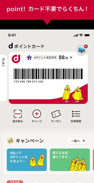 モバイル d ポイント カード Docomo以外でも利用可能!モバイルdポイントカードの設定方法と使い方...