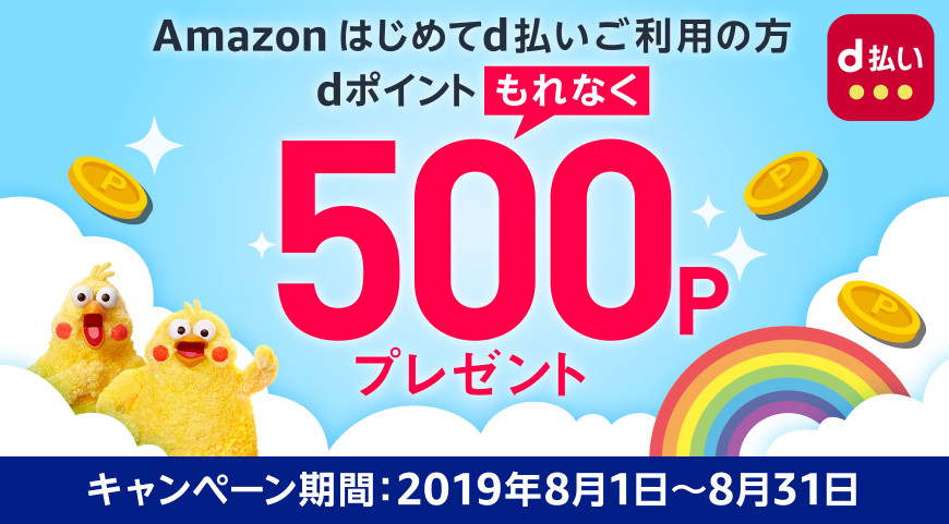 https://nttdocomo-ssw.com/keitai_payment/campaign/amazon_point500_1908/images/cpn_01.jpg