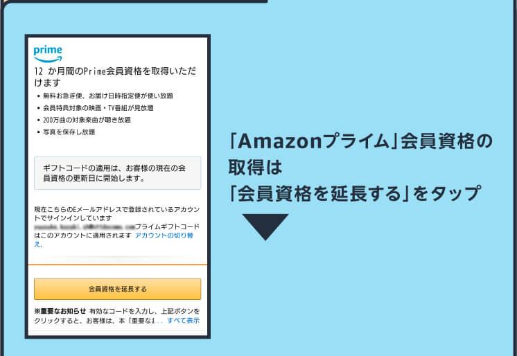 ドコモ amazonプライム ギフトコード