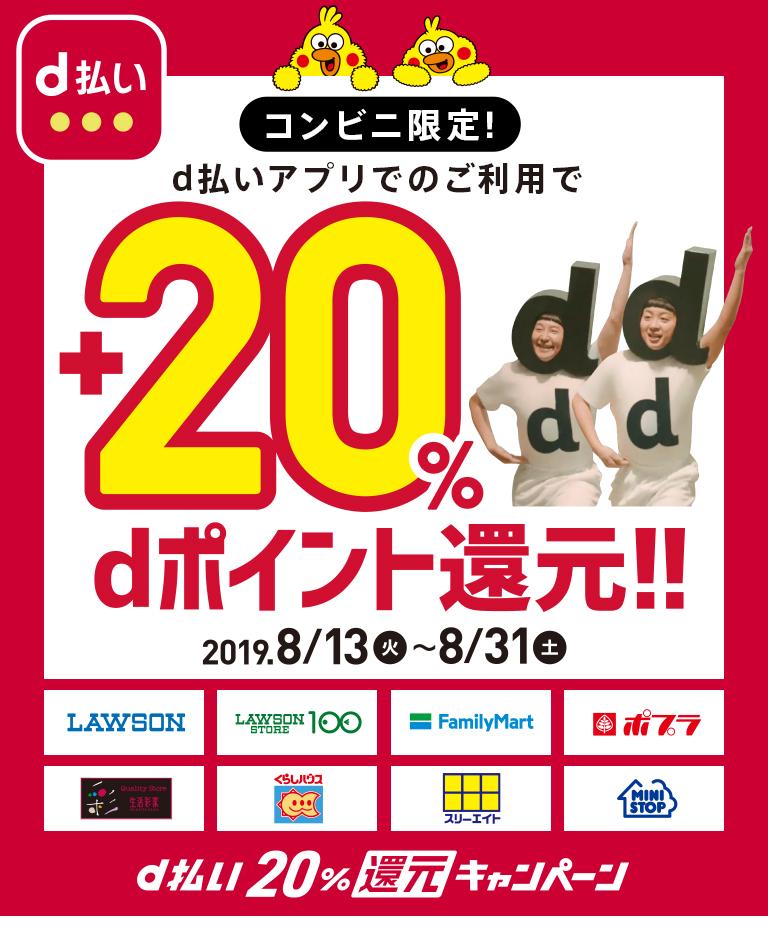 https://nttdocomo-ssw.com/keitai_payment/campaign/dpay_20p1908/images/main_ttl.jpg