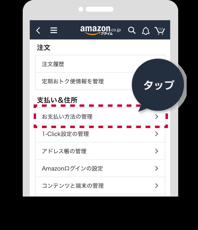 Amazonプライム エントリー出来ない ドコモ