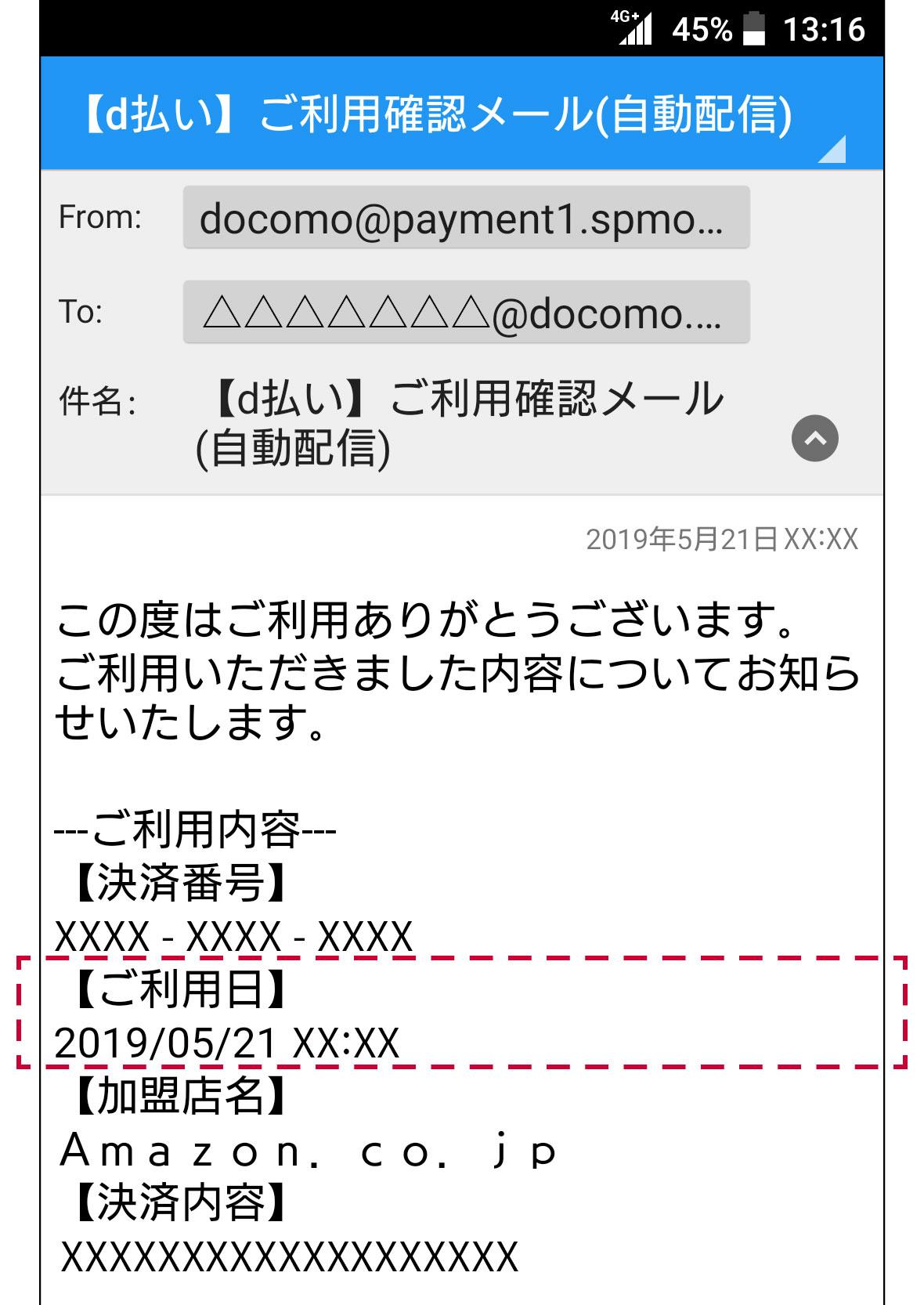 番号 日本 電話 アマゾン