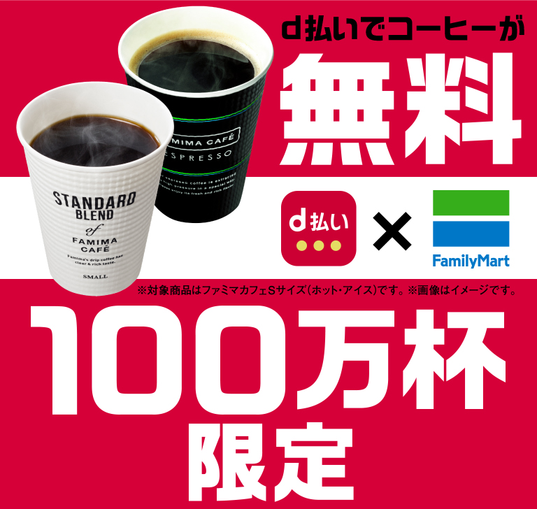 https://nttdocomo-ssw.com/keitai_payment/campaign/dpay_familymart/1902/images/main_ttl.jpg