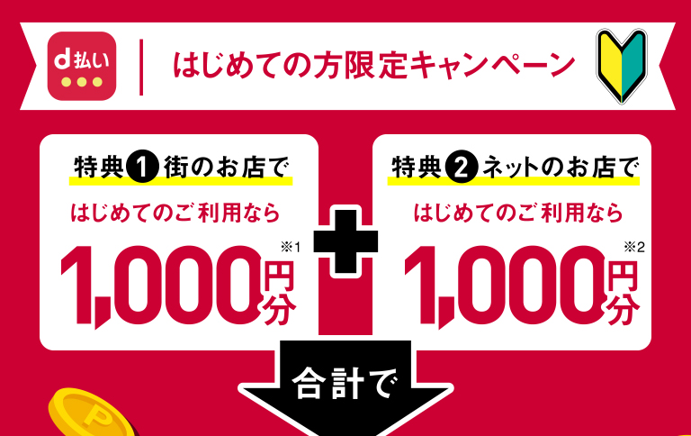 https://nttdocomo-ssw.com/keitai_payment/campaign/dpay_sb/images/main_01_04.jpg