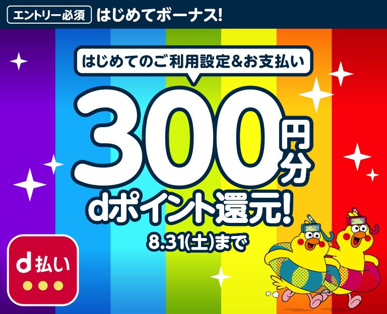 https://nttdocomo-ssw.com/keitai_payment/campaign/dpay_sb1902/images/main_ttl_1907.jpg