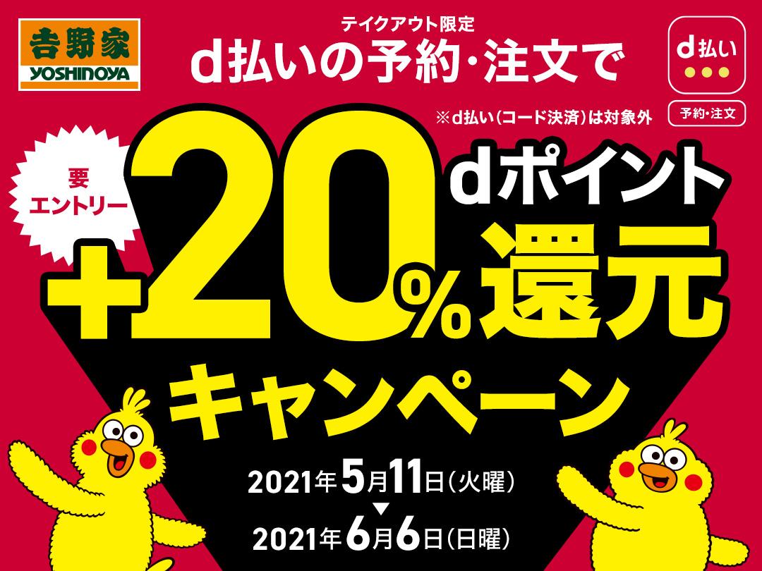 テイクアウト限定 要エントリー d払いの予約・注文で+20%dポイント還元キャンペーン 2021年5月11日(火曜)→2021年6月6日(日曜)※d払い(コード決済)は対象外