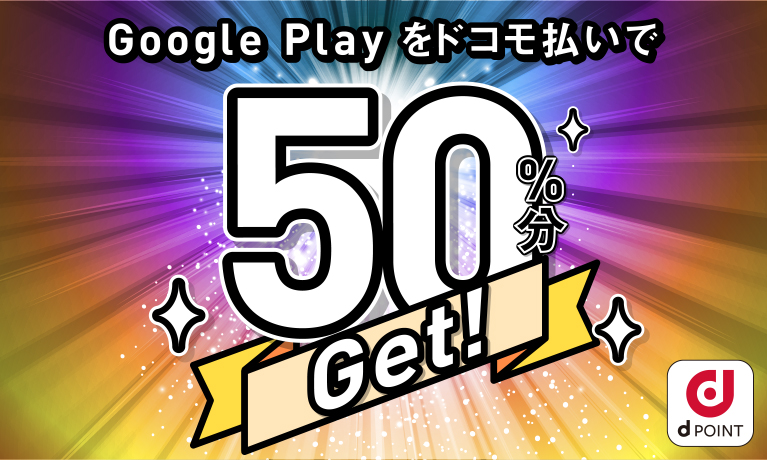Google Play をキャリア決済で50%還元