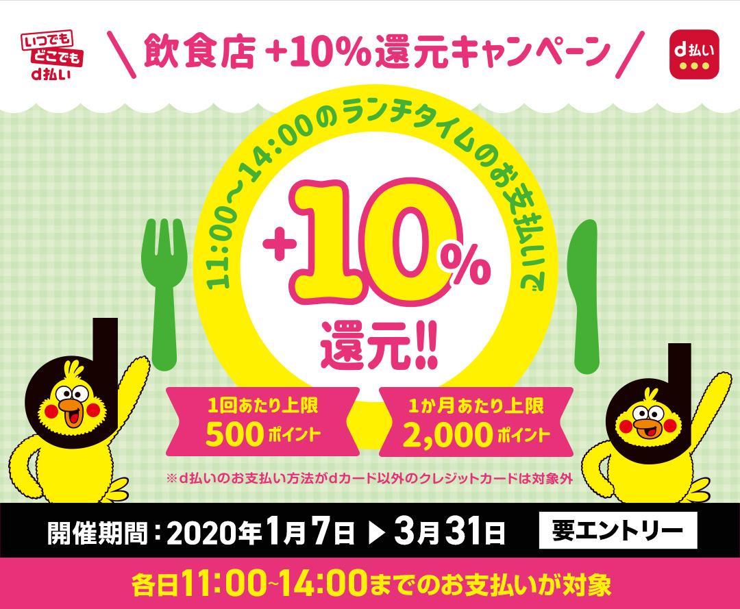 飲食店限定d払い10%還元キャンペーン