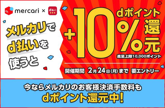 メルカリでd払いを使うとdポイント+10%還元 今ならメルカリのお客様決済手数料もdポイント還元中!