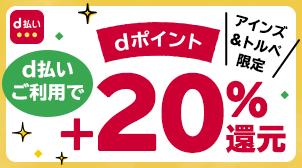 払い d 大阪 屋
