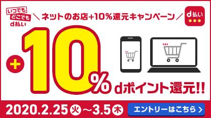 ネットのお店+10%還元キャンペーン