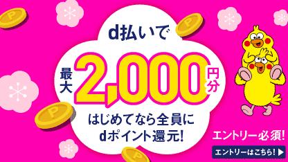 最大2,000pt還元★はじめてボーナスキャンペーン