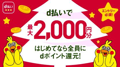 はじめてなら全員!街・ネットではじめてのd払いで最大2,000ポイント還元!