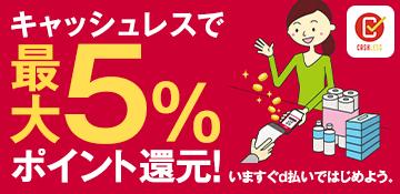 d払いで最大5%還元!【キャッシュレス・消費者還元事業】