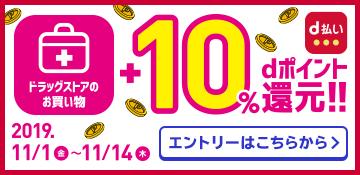 """ヨシッ‼ドラッグストアでd払い+10%還元( ^ω^)・・・でも今回からは""""dカード""""持ってますか???"""