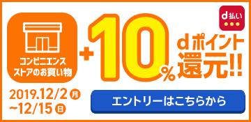 【コンビニ限定】d払い+10%還元キャンペーン