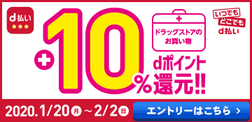 ドラッグストア限定 dポイント10%還元キャンペーン