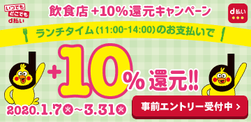 飲食店限定 dポイント10%還元キャンペーン