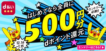 はじめてボーナス!d払いでdポイント500円分還元キャンペーン