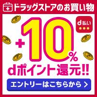 【ドラッグストア限定】d払い+10%還元キャンペーン