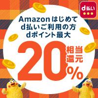 Amazonでのお買物ではじめて「d払い」ご利用でdポイント最大20%相当還元!