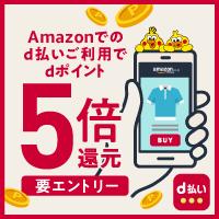 Amazonでのお買物でd払いご利用で、いつでもdポイント5倍還元!