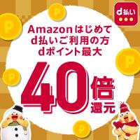 Amazonでのお買物ではじめて「d払い」ご利用でdポイント最大40倍還元!