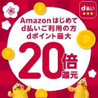 Amazonでdポイント最大20倍還元!