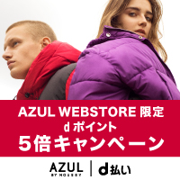 「AZUL BY MOUSSY×d払い」dポイント5倍キャンペーン