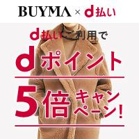 「BUYMA×d払い」dポイント5倍キャンペーン