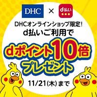 「DHCオンラインショップ×d払い」dポイント10倍キャンペーン