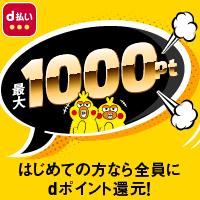 【エントリー必須】はじめてボーナス!はじめてなら全員dポイント1000円分還元!