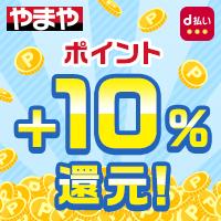 【やまや】d払い dポイント10%還元キャンペーン!