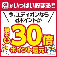 【エディオン】dポイント最大+30倍還元!