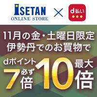 11月d曜日限定!三越・伊勢丹オンラインストア、化粧品オンラインストアmeeco+4倍キャンペーン