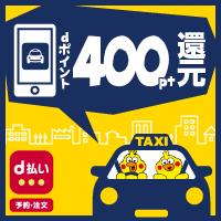 「JapanTaxi」ご利用でdポイント400pt還元キャンペーン