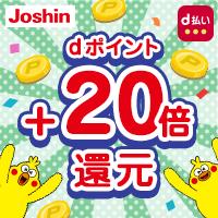 ジョーシン店舗限定 d払いでdポイント+20倍還元キャンペーン