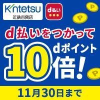 【近鉄百貨店】d払い決済でdポイント10倍キャンペーン