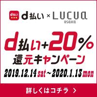 d払い×ルクア大阪 d払い+20%還元キャンペーン