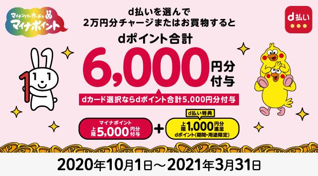 【マイナポイント】d払い・dカード選択で dポイント7,500円分付与!