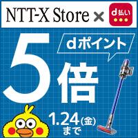 「NTT-X Store×d払い」dポイント5倍キャンペーン