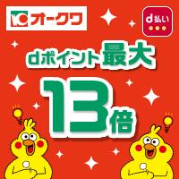 【オークワ】エントリー&d払いでポイント最大13倍還元キャンペーン!