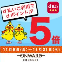 「ONWARD CROSSET×d払い」dポイント5倍キャンペーン