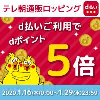 「テレ朝通販ロッピング×d払い」dポイント5倍キャンペーン