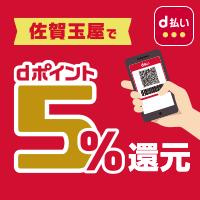 【佐賀玉屋】d払いでポイント5%還元キャンペーン実施中