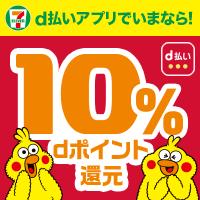 セブン‐イレブン×d払い♪dポイント10%還元キャンペーン!!!