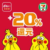 セブン‐イレブンでd払い+20%還元キャンペーン!!!