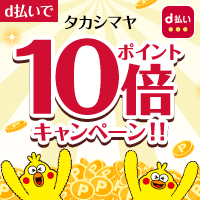 【タカシマヤ】d払い全店スタートキャンペーン!今ならdポイント10倍!