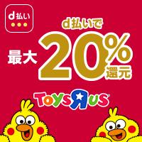 【トイザらス】d払いでポイント最大20%還元キャンペーン!