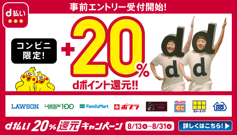 https://nttdocomo-ssw.com/keitai_payment/common/images/top/topbnr_cpn_dpay_20p1908_pc.jpg